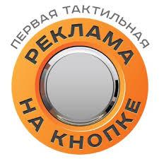 Франшиза Реклама на кнопке отзывы