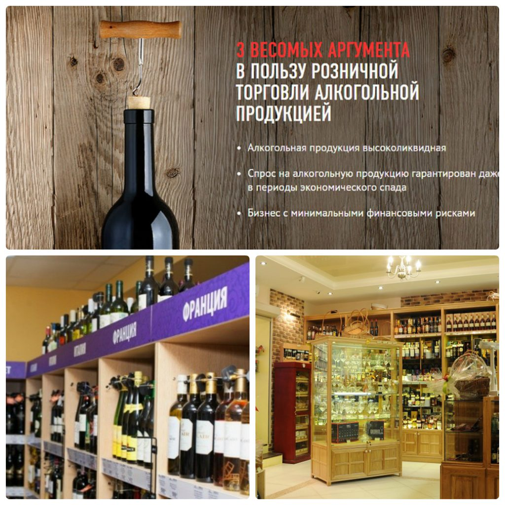 Открытие алкогольного бизнеса