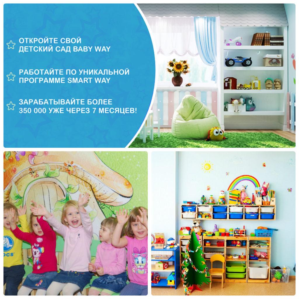 Открытие франшизы детского сада