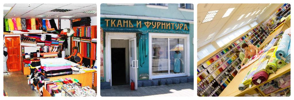 Открытие магазина по франшизе тканей и фурнитуры