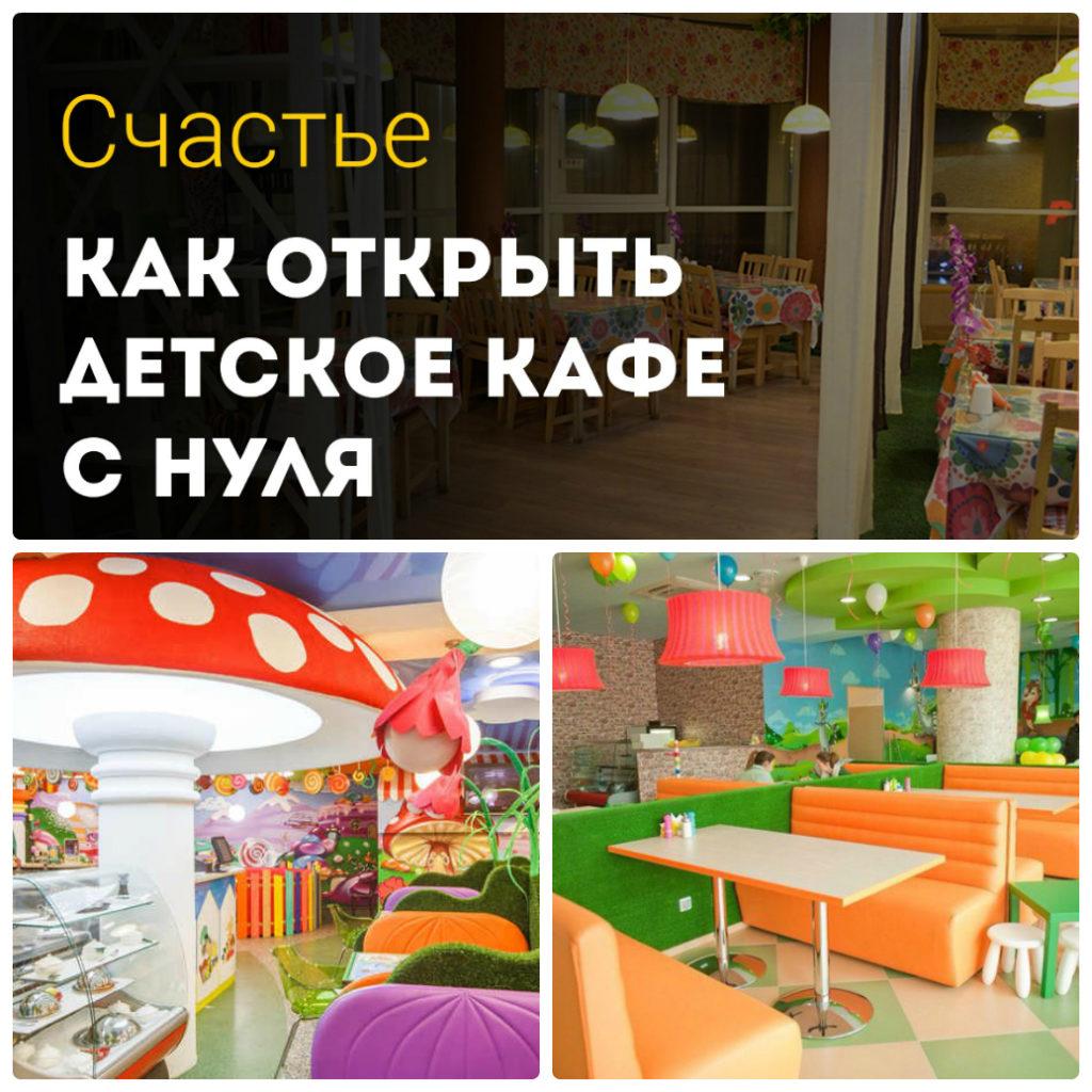 Создание франшизы кафе для детей