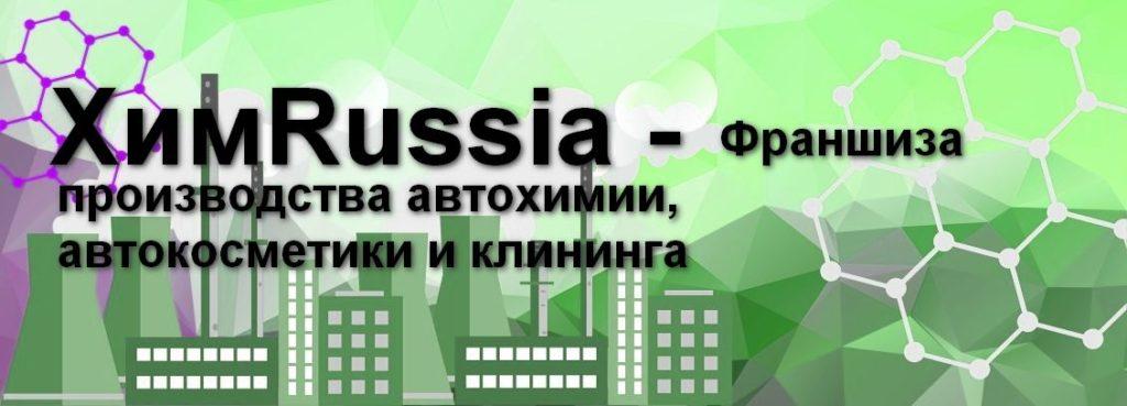ХимRussia - производственная уникальная франшиза