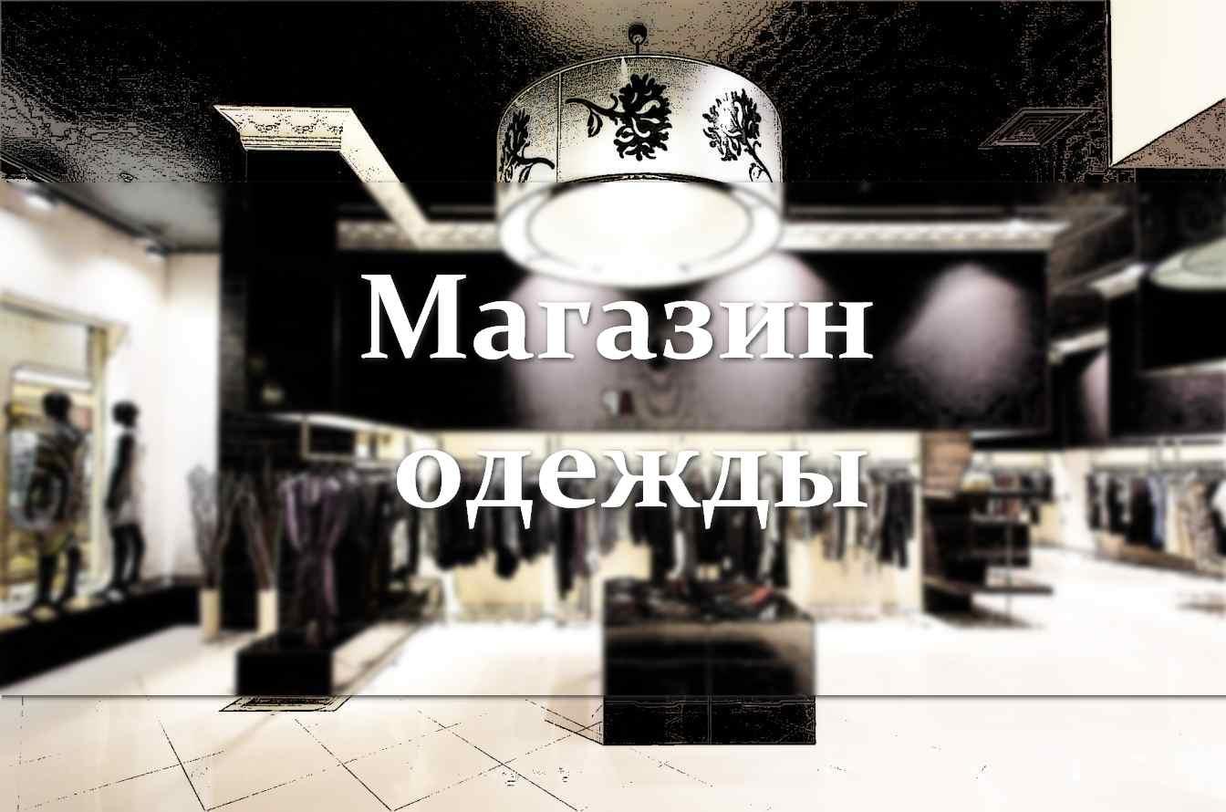 Франшизы магазинов женской одежды