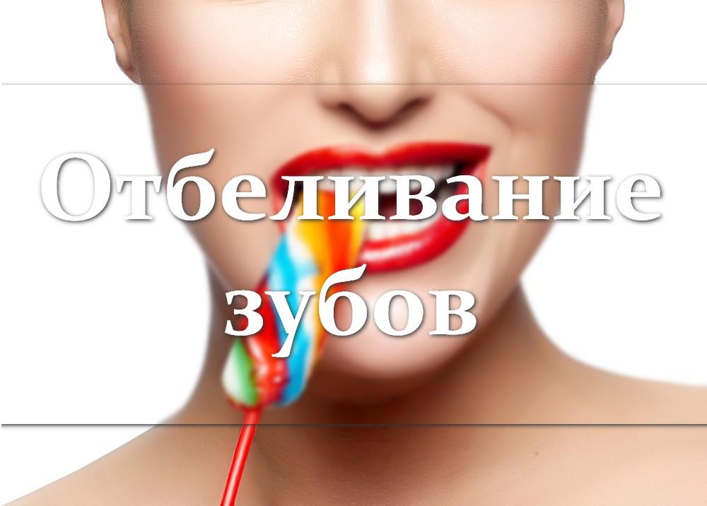 франшиза отбеливания зубов