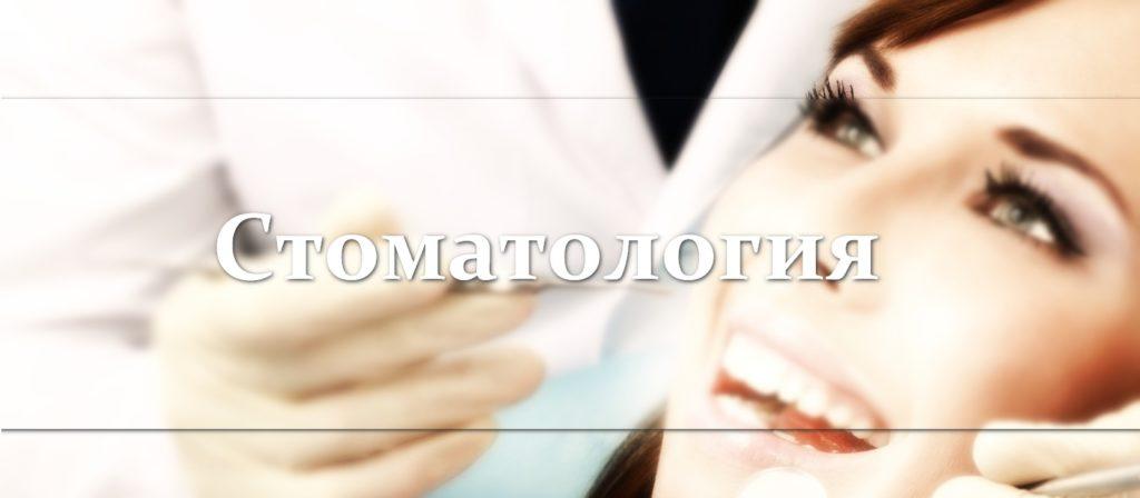 франшиза стоматологии