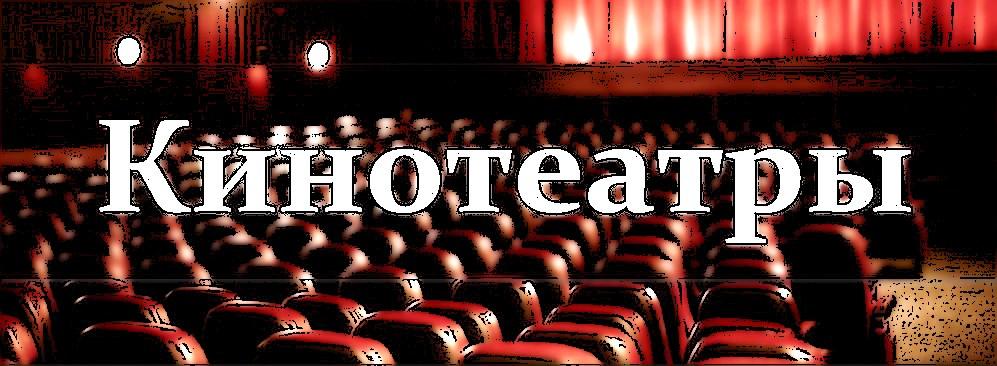 франшизы кинотеатров