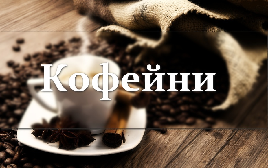 виды франшиз кофеен