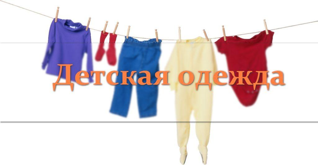 Выбор франшизы магазины детской одежды