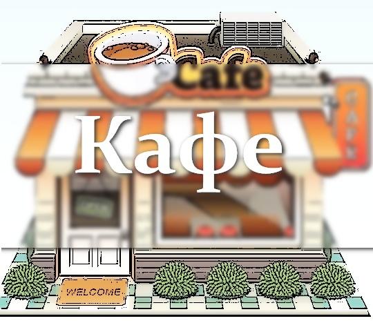 франшизы разнообразных кафе