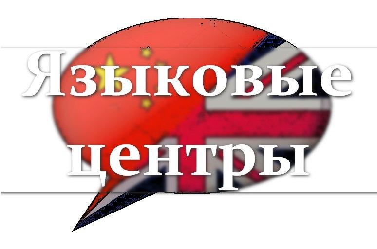 Выбор франшизы языковых центров