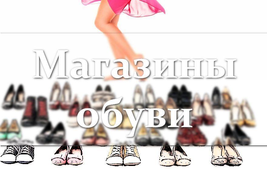 обувная франшиза