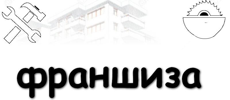Сотрудничество с магазинами инструментов по франшизе