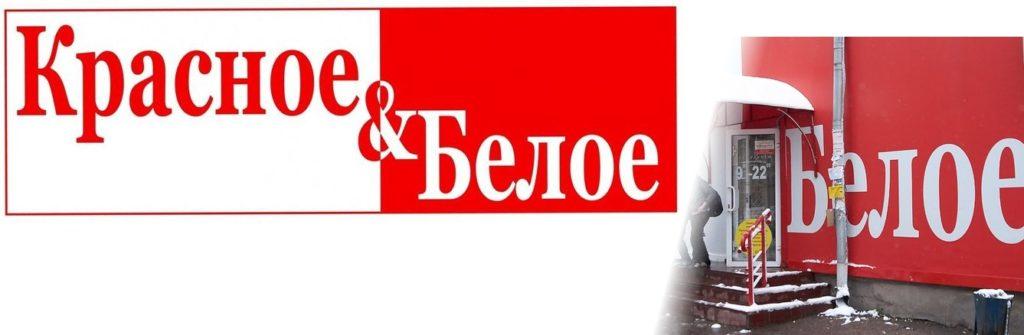Франшиза компании красное и белое